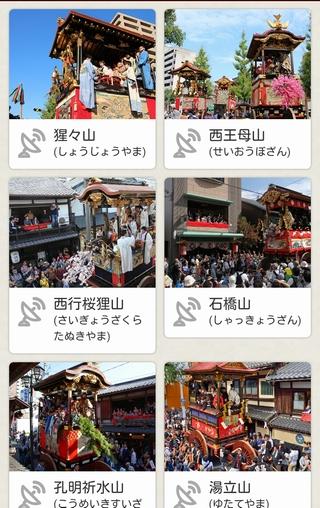 stamp_hikiyama